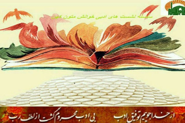 Literary meeting of Razavi Library in Corona style