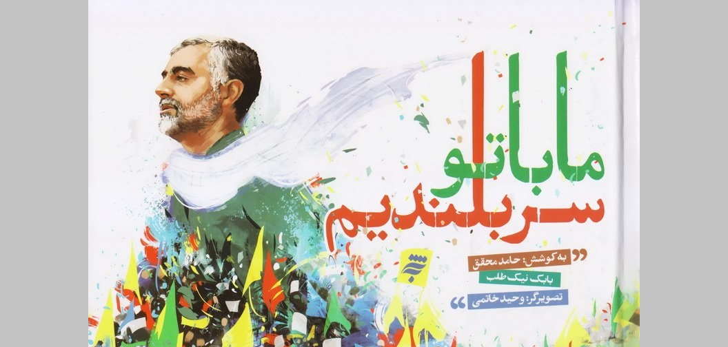 AQR's new book narrates bravery of Lt. Gen. Soleimani for teenagers