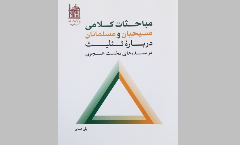 AQR releases book on theological debates of Christians and Muslims