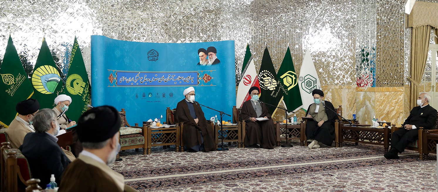 Iran's holy shrines issue joint statement condemning US sanctions against Astan Quds Razavi