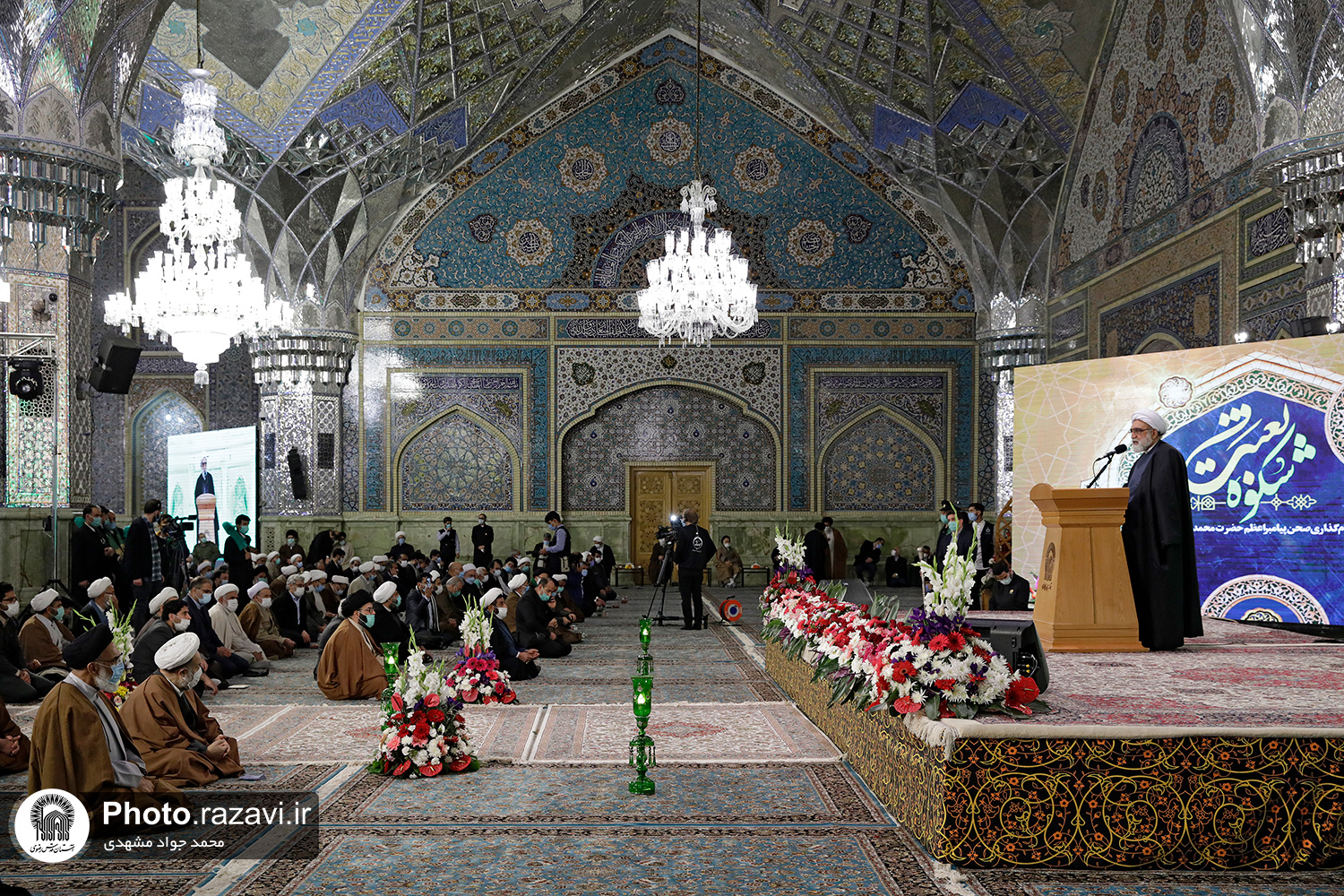 Celebration of Eid al-Maba'ath was held in the holy shrine of Imam Reza (AS)