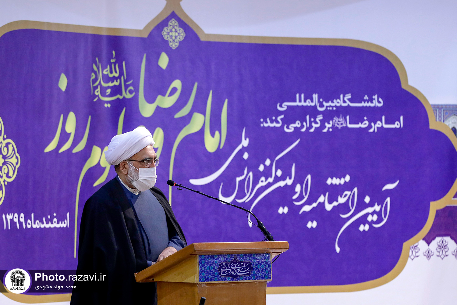 Closing ceremony of the first national conference of Imam Reza (AS) and modern sciences
