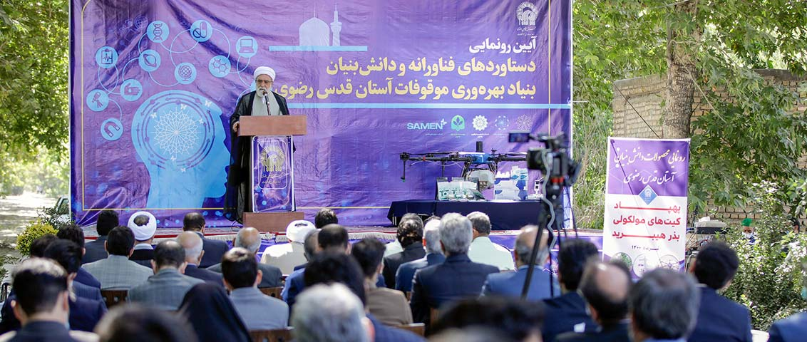AQR 2021 technological and knowledge-based achievements on exhibit in Mashhad