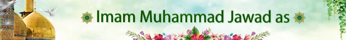 Imam Muhammad Jawad as