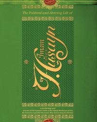 Imam Ḥusayn (P.B.U.H.) in the Writings and Lectures of the Supreme Leader of the Islamic Revolution of Iran