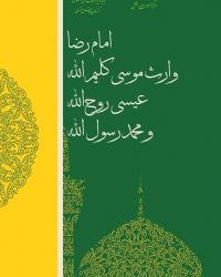 Imam al-Reza The Inheritor of Moses, the Interlocutor with Allah, Jesus, the Spirit of Allah and Muhammad, the Messenger of Allah
