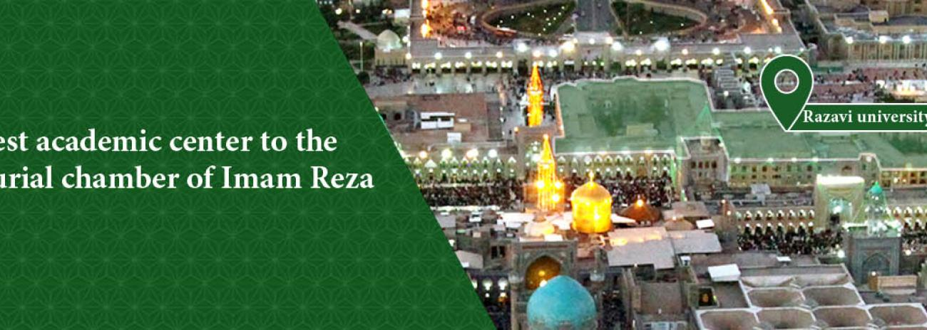 the closest academic center to the nobel burial chamber of Imam Reza