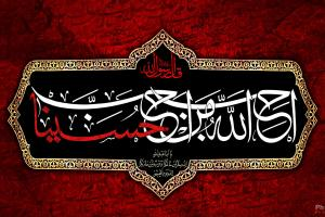 Loves God One Who Loves Hussein (A.S.)