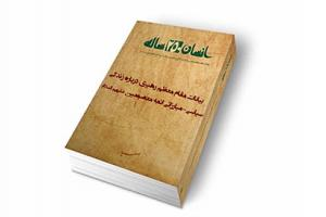 By Management of Non-Iranian Pilgrims Affairs of Astan Quds Razavi, Political and Combat Life of Two Shi'ite Imams Turns into Book
