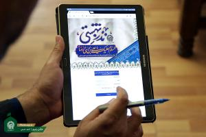 Holy Qur'an Endowment and Donation Electronic System Initiated Officially