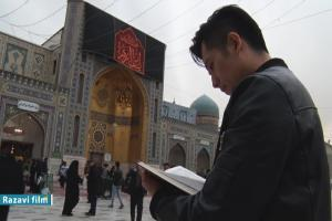 Conversion of Chinese youth to Islam in the Imam Rezas (A.S.) Shrine
