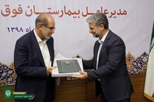 New CEO takes the helm at Razavi Hospital