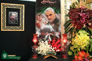 Commemoration Ceremony for Martyrdom of Lt. Gen. Qassem Soleimani