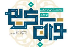 AQR releases book on Rules of Verbal Similarities in Memorizing the Holy Quran