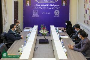 AQR's Karamat Razavi Foundation, Ministry of Tourism sign MoU