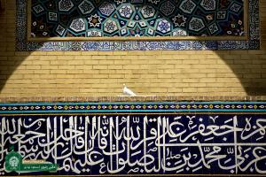Islamic Architecture in Imam Reza Holy Shrine- Goharshad Mosque