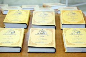 AQR publishes 2nd vol. of Encyclopedia of Astan Quds Razavi