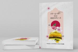 "AQR releases ""Forty Hadiths from Imam Reza (AS)"" in Japanese"
