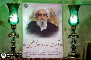 Commemoration Ceremony on Departure Anniversary of the Combatant Jurisconsult and the Warrior, Ayatollah Waiz Tabasi in Imam Reza (A.S.) Holy Shrine