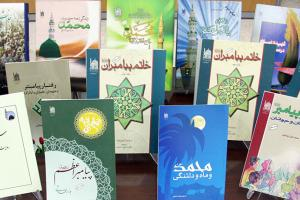 AQR releases books focusing on life and conduct of Prophet (pbuh) of Islam