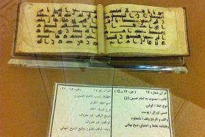 AQR unveils Quran attributed to Imam Hussein (AS)