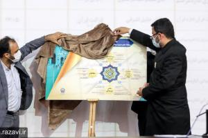 AQR launches Kouthar system to boost cultural activities in cyberspace