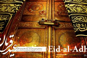 Eid-al-Adha, demonstration of submission to God