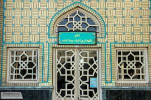 How to find lost property at Imam Reza holy shrine?