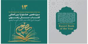 Thirteenth Intl. Festival of Razavi Book of the Year calls for scholarly submissions