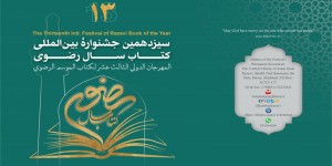 Intl. Festival of Razavi Book of Year calls for almost 18 thousand submissions